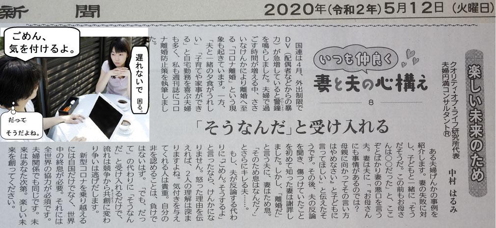 夫婦円満コンサルタントR 中村はるみの新聞連続コラム8 「そうなんだ」と受けとるだけで、競争から共創(きょうそう)に変わり、愉しい未来を呼び込めます。