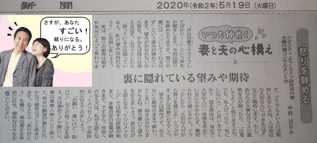 夫婦円満コンサルタントR 中村はるみの新聞連続コラム9 怒りを静め「お願い・助けて」などの枕言葉と認め感謝の言葉で夫婦=チームは上手くいく。