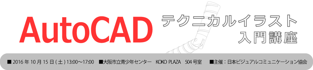AutoCADテクニカルイラスト入門講座