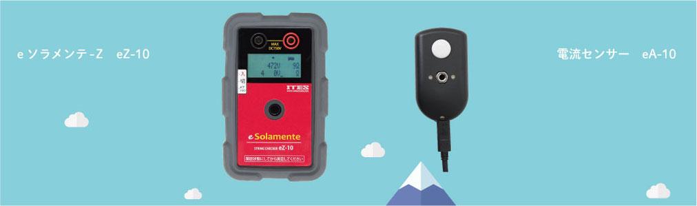eソラメンテ-Z eZ-10,電流センサー eA-10