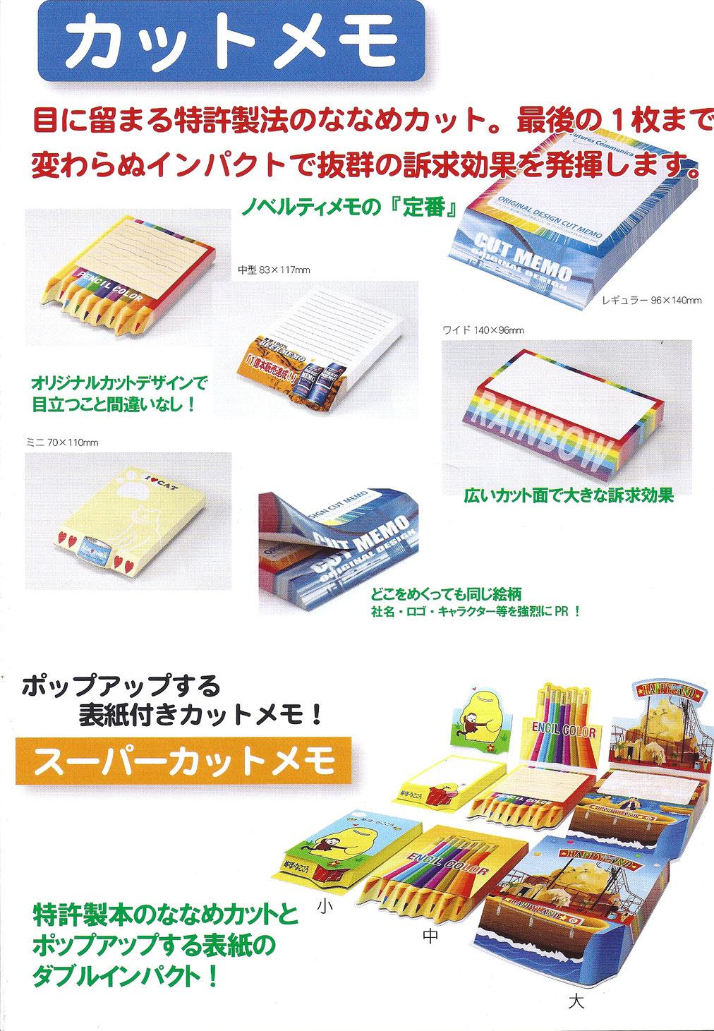 オリジナルメモ帳 カットメモ 桔梗屋洋紙 株