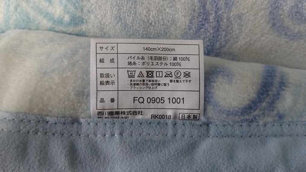 毛布の洗濯表示