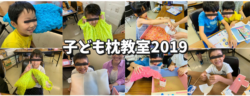 子ども枕教室2019