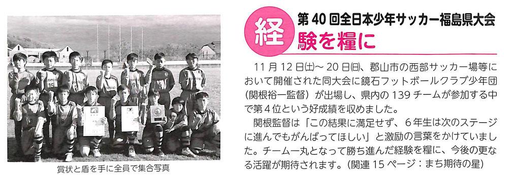 第40回全日本少年サッカー福島県大会第4位 U-12福島県トレーニングセンターメンバー 鏡石フットボールクラブ少年団 西部サッカー場
