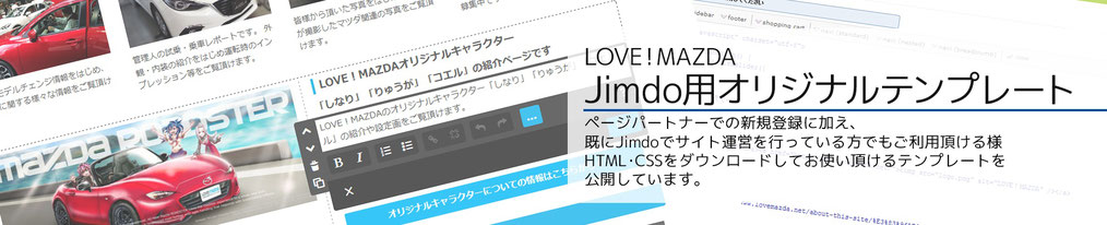 Jimdo用オリジナルテンプレートページへ移動します