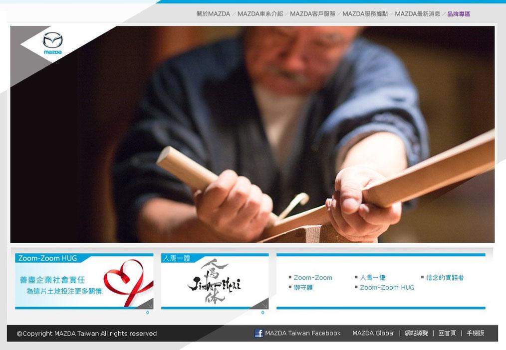マツダ台湾ブランドサイト
