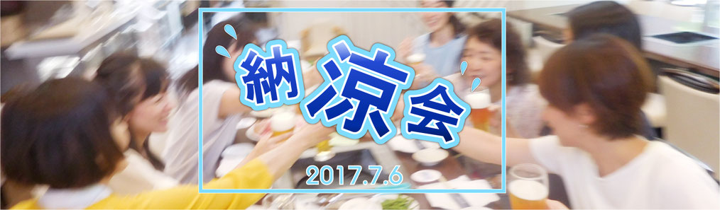 納涼会 2017.7.6
