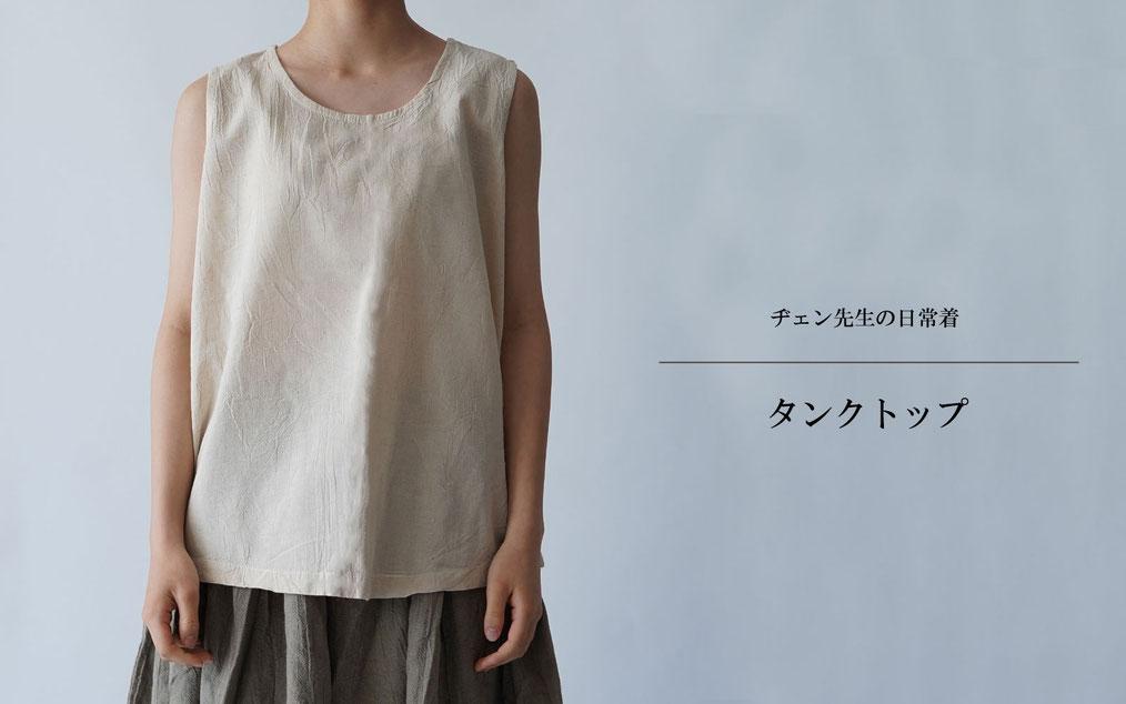ヂェン先生の日常着 タンクトップ 台湾 綿麻 ジェン先生 ジェンさん チェンさん 表紙 惠中布衣文創工作室