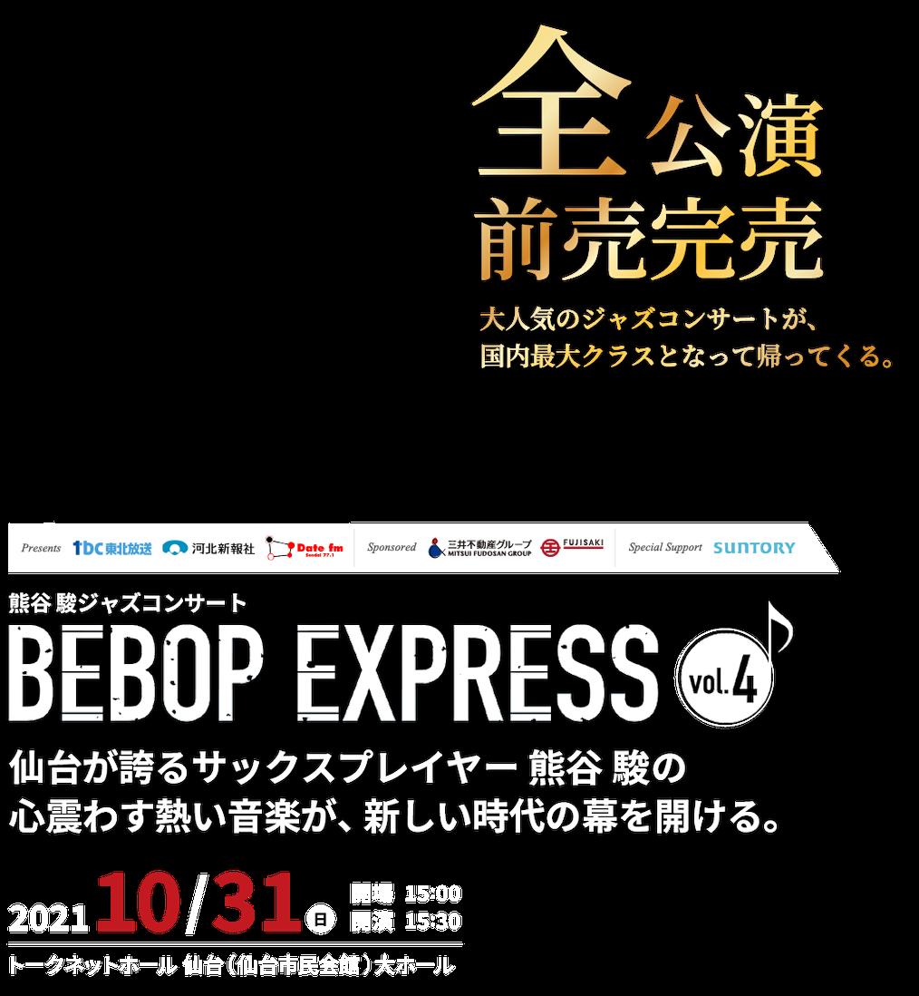 熊谷駿ジャズコンサート BEBOP EXPRESS vol.4。2021年10月31日、トークネットホール仙台で開演