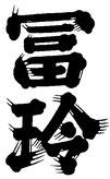 冨玲(鳥取)