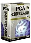 PCAシリーズ