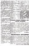 """газета """"Коллективная мысль"""", июнь 1934 г."""