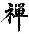 Kanji Zen SDW