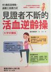 中国語版      『アンチエイジング・ ヨガ』
