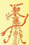 Talisman spécifique contre le Pi-long-cha