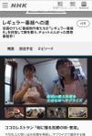『ココロレストラン』娘から新潟出身の母へ、思い出の味『煮菜』をプレゼント。画像クリックで番組を見れます(有料)