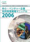 中小・ベンチャー企業 知的財産戦略マニュアル2006