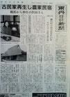 両丹日日新聞2012年1月13日付