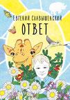 Бердышев Пес Бобка, муравей и другие