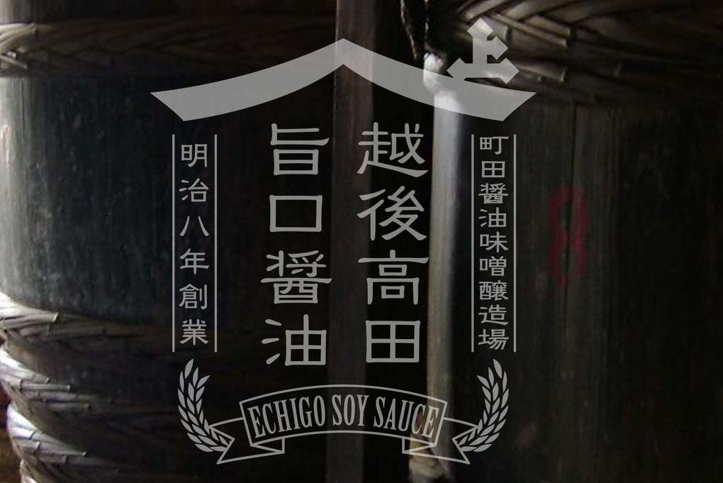 cl.:醤油醤油味噌醸造場