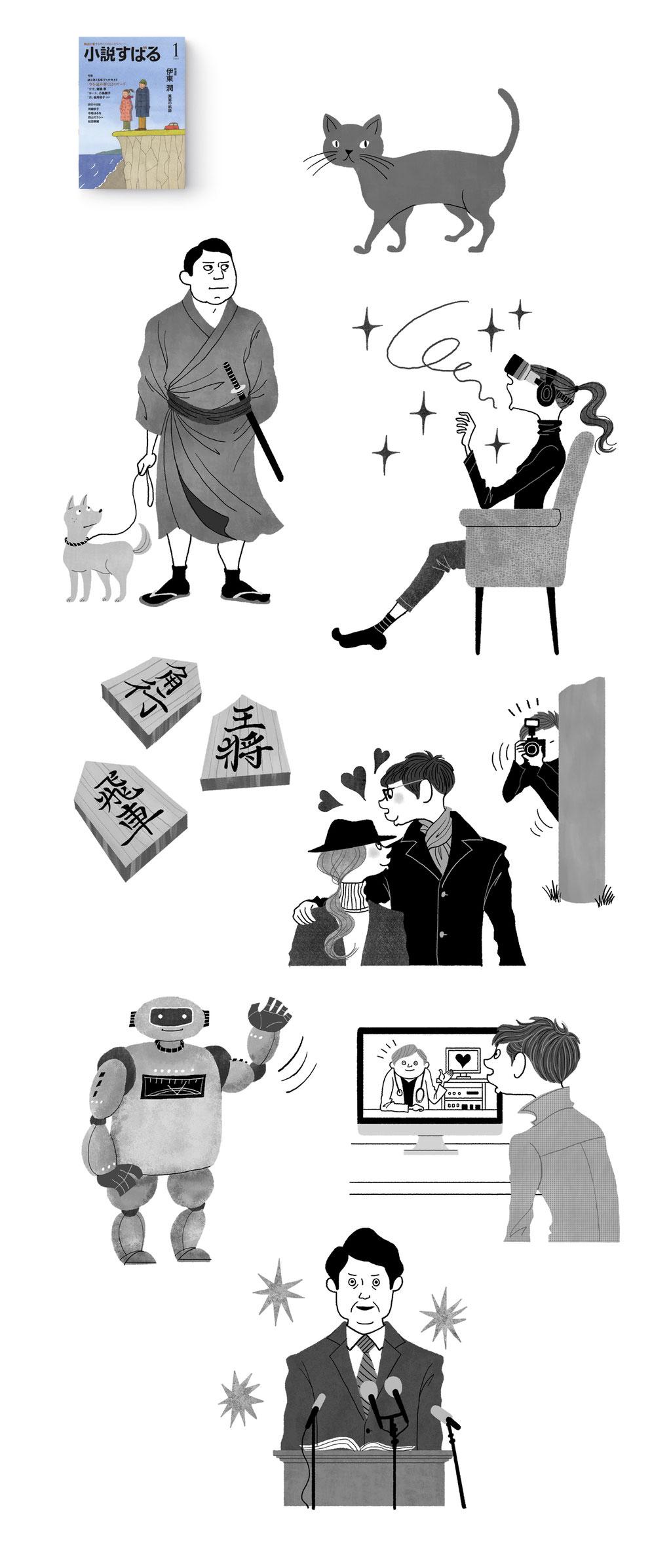 いろいろな時事のイラスト