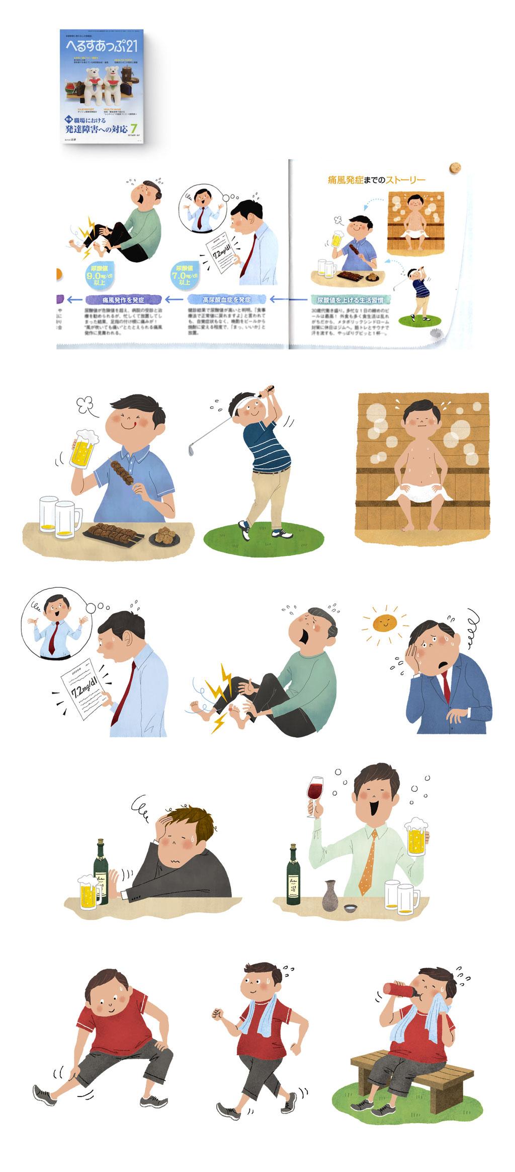 痛風の男性イラスト