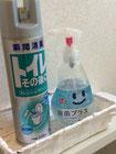 トイレの消毒