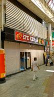 エフェケバブ阿佐ヶ谷パールセンター商店街全景(OPEN前)