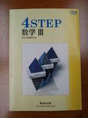 早実で使用している4step問題集 数学Ⅲ
