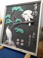 鏝絵の絵馬額 松に鶴