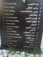 Kuwait, Sheik Jaber Al-Ahmad Cultural Center, Reisebericht, Reiseblog, Sehenswürdigkeiten, Attraktion, Lageplan