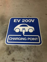 電気自動車看板 路面表示