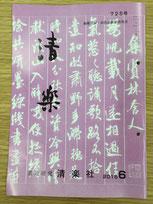 清楽・岐南町・笠松町・各務原書道教室