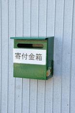 鳥の巣平和公園には募金箱がございます