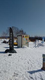 スノーバイクに乗るサービスの看板がある 超楽しい