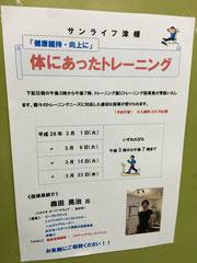 津幡町 運動指導