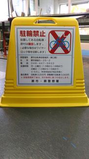 駐輪禁止/サインキューブ
