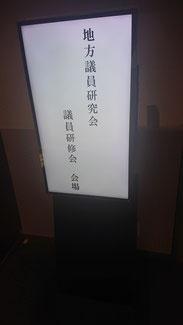 会場は京都駅前でした