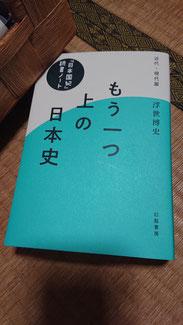 知識をもてあそび右傾化に寄与する百田氏に対し、すべての記述に対し史実から反論している