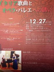 Konzert 27.12.2015 in Higashi Osaka Volks Museum