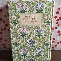 Ⓒ風にのってきたメアリー・ポピンズ/岩波少年文庫創刊40周年記念の特装版(私物)