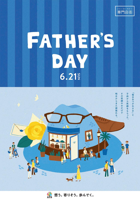 イトーヨーカドー専門店街「2020 父の日」