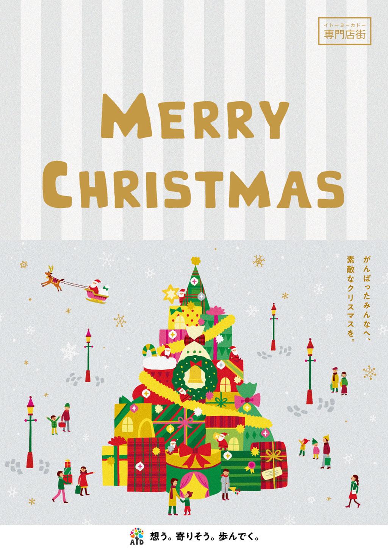 イトーヨーカドー専門店街「2020 クリスマス」
