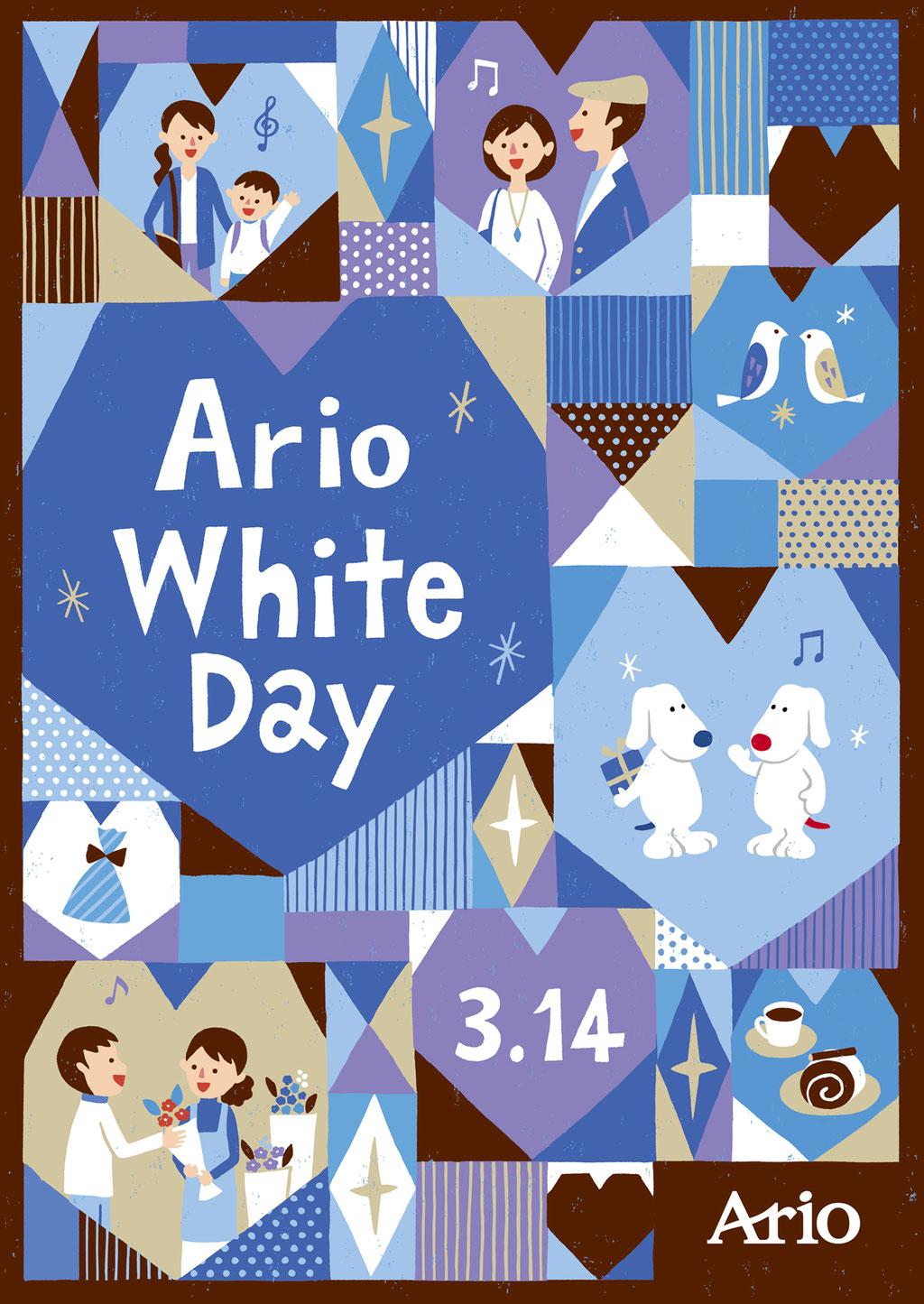 アリオ「ホワイトデー」キャンペーン