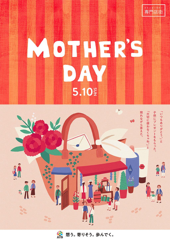 イトーヨーカドー専門店街「2020 母の日」