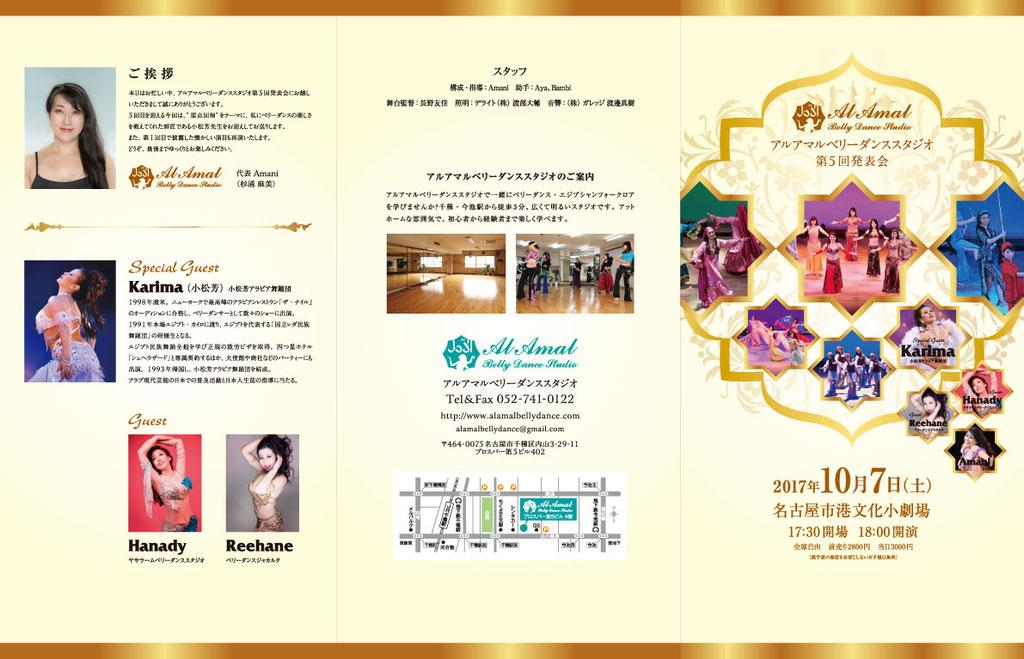 三つ折リーフレット3つ折りベリーダンス発表会プログラムパンフレットデザイン作成印刷表