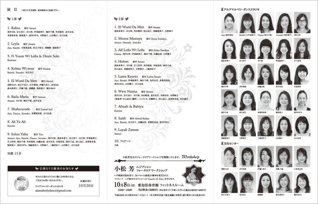 三つ折リーフレット3つ折りベリーダンス発表会プログラムパンフレットデザイン作成印刷中面