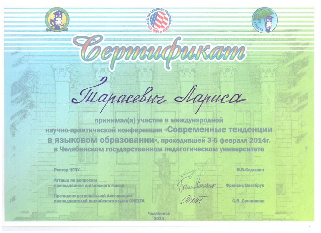 2014г. Челябинск. Международная конференция. Современны тенденции в языковом образовании.