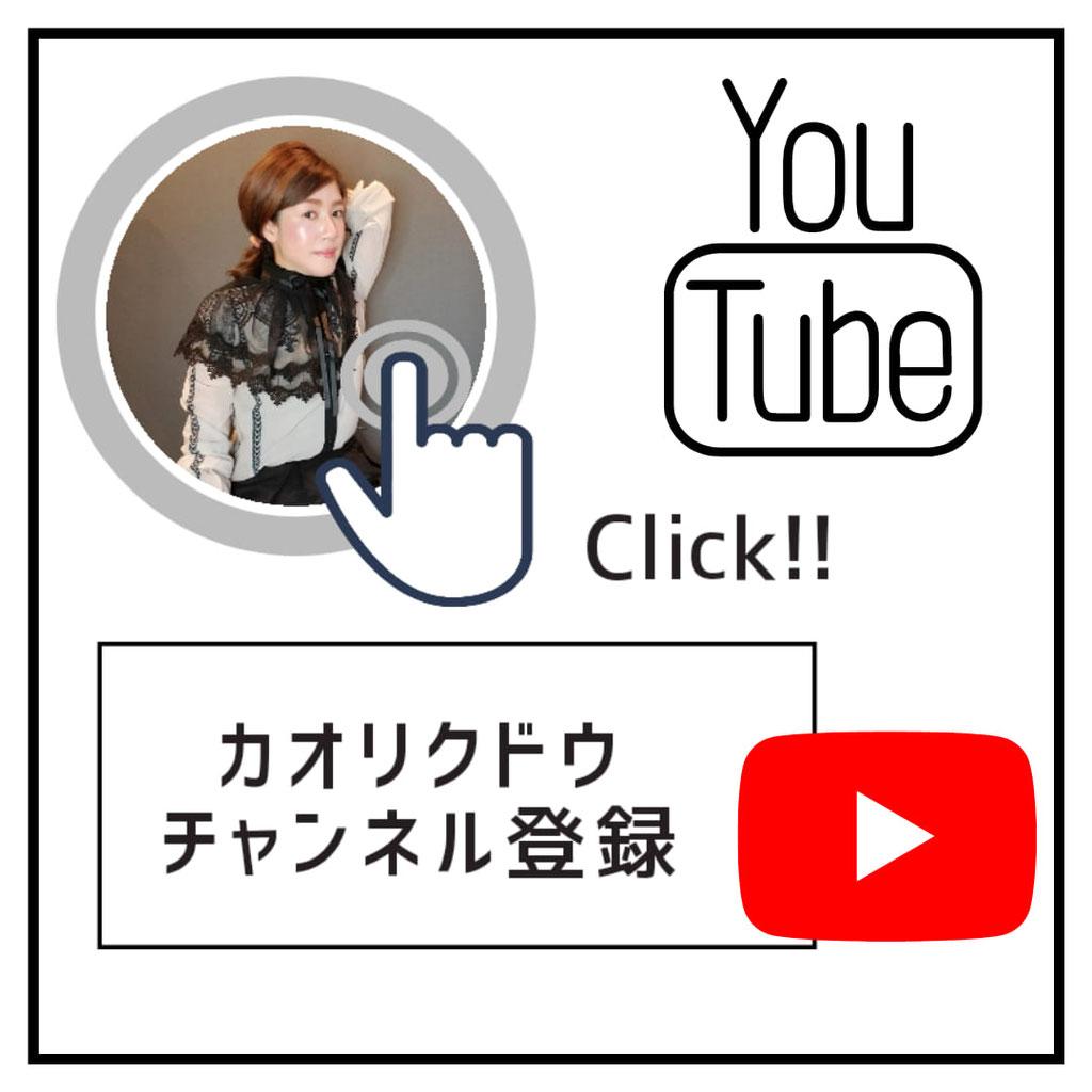 カオリクドウ YouTube