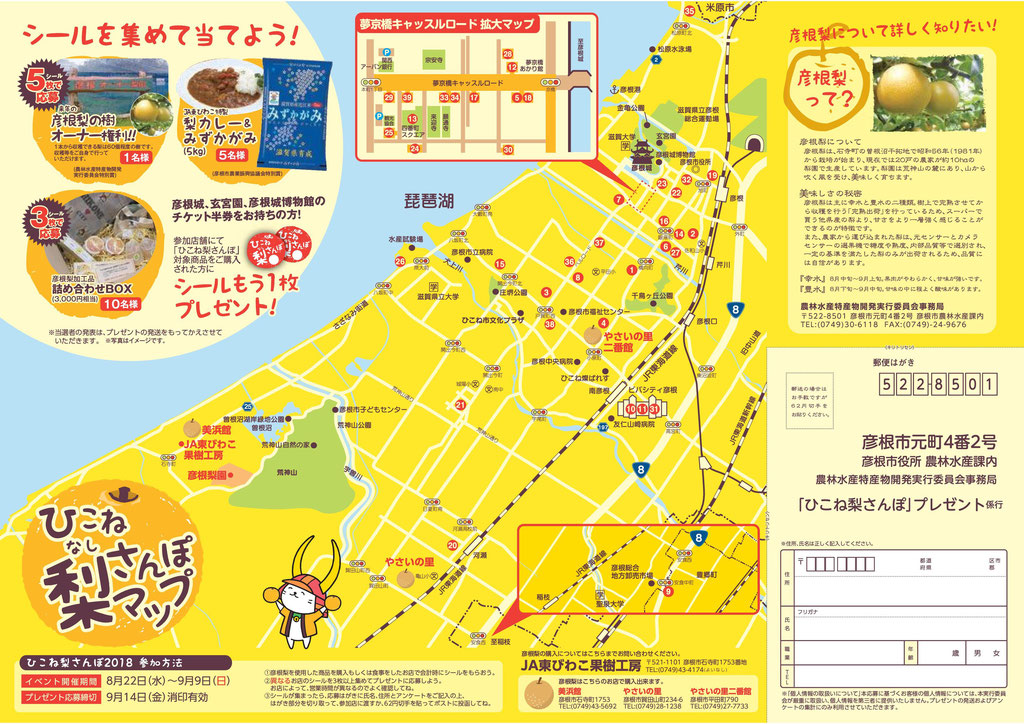 「ひこね梨さんぽ2018」参加店MAP&食べ歩きラリー台紙.002